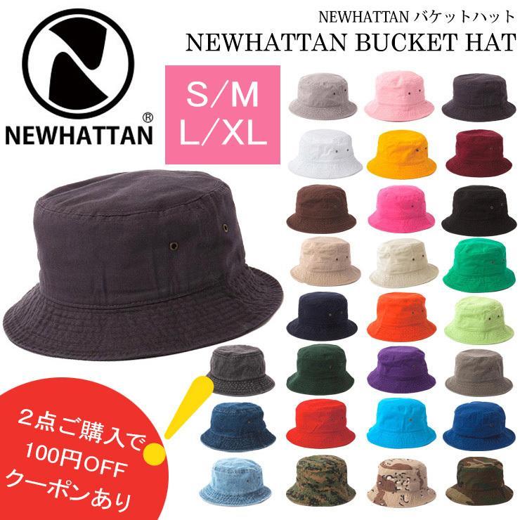 帽子 NEWHATTAN ニューハッタン バケット 格安SALEスタート ハット S L 大幅にプライスダウン M XL