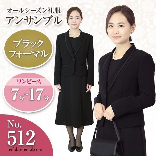 礼服レンタル、喪服レンタル (512) 授乳対応 ワンピースとジャケットのアンサンブル(ヘチマカラータイプ) reifuku