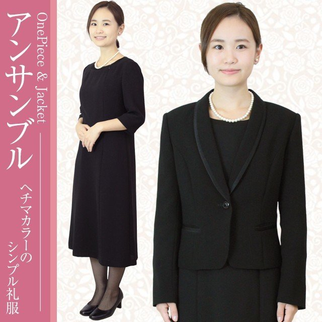 礼服レンタル、喪服レンタル (512) 授乳対応 ワンピースとジャケットのアンサンブル(ヘチマカラータイプ) reifuku 02