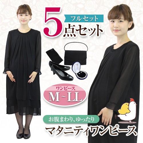 礼服レンタル、喪服レンタル (mata-s) ~5点セット~ マタニティにおすすめ。お腹まわりゆったりのワンピース|reifuku