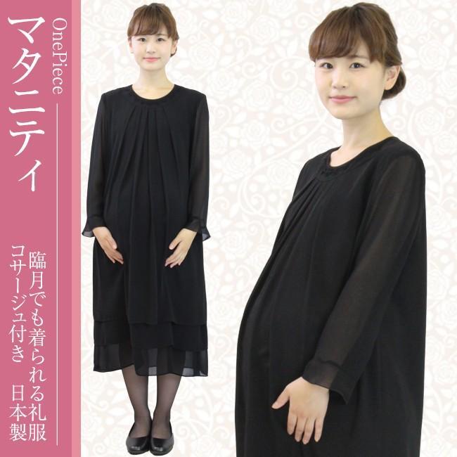 礼服レンタル、喪服レンタル (mata-s) ~5点セット~ マタニティにおすすめ。お腹まわりゆったりのワンピース|reifuku|02