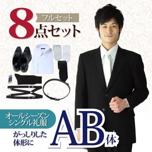 礼服レンタル 喪服レンタル AB体 引き出物 供え メンズ シングルタイプの男性用がっしり体型礼服 ~8点セット~ kaj_ab_s
