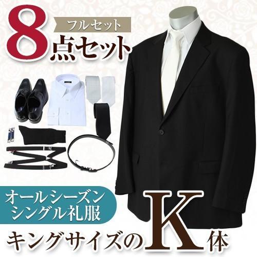 礼服レンタル 喪服レンタル 一部予約 K体 メンズ シングルタイプの男性用キングサイズ礼服 kaj_k_s ~8点セット~ 完売