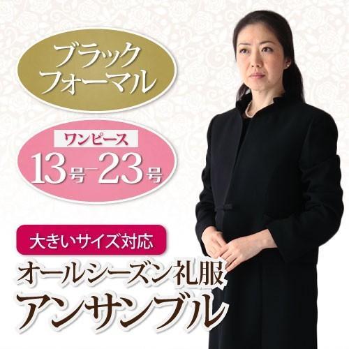 礼服レンタル、喪服レンタル (803) 大きいサイズ対応のワンピースとジャケットのアンサンブル(フリルカラー)|reifuku