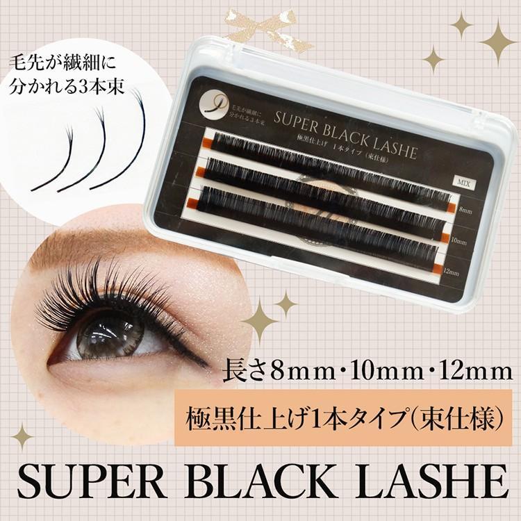 まつげエクステ SUPER 信憑 BLACK Cカール極黒艶々仕上がり 日本初上陸商材 最安値 LASHE