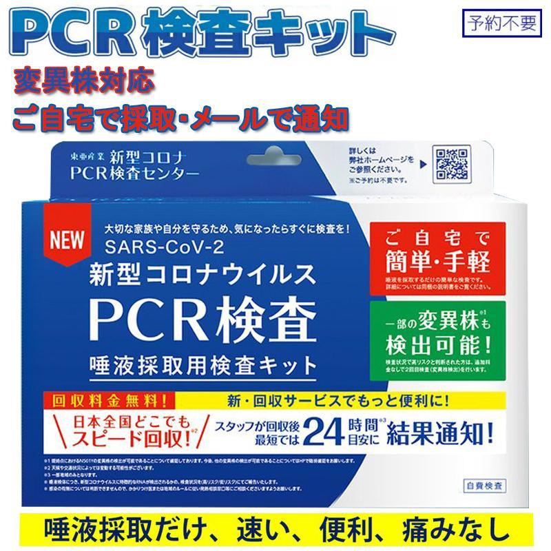 タイムセール 送料込 PCR検査キット コロナウイルス検査キット PCR検査 自宅で検査 セルフ検査 オンラインショップ 新型コロナ 早い 唾液採取用 痛みなし 東亜産業予約不要 TOAMIT