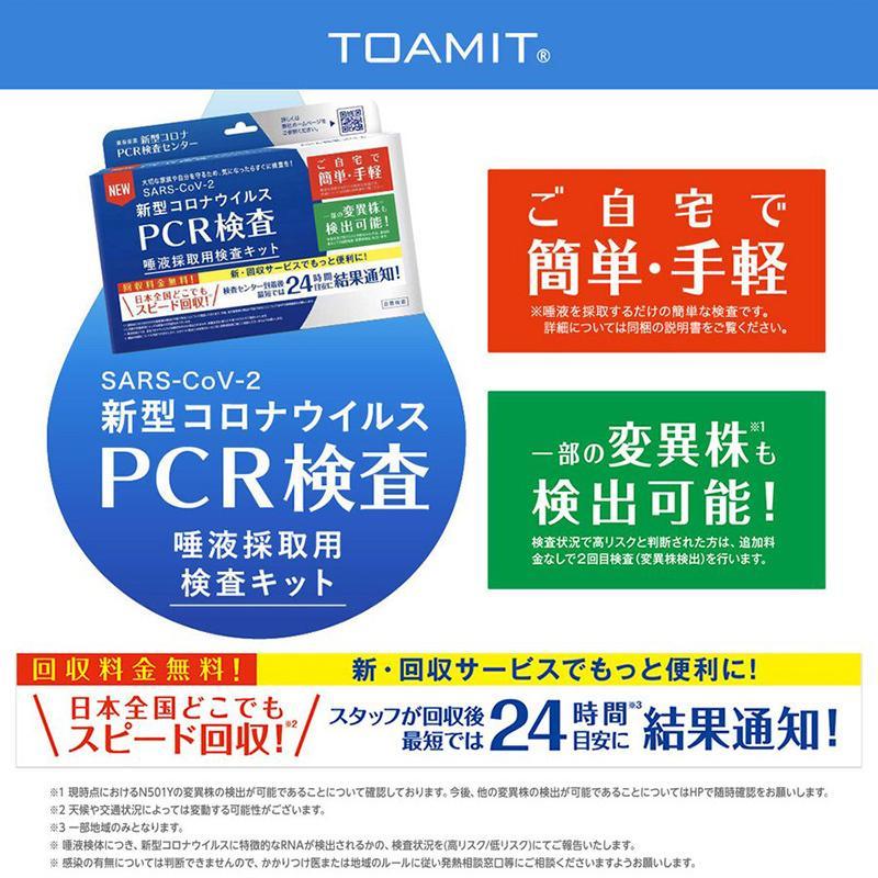 タイムセール!PCR検査キット コロナウイルス検査キット PCR検査 自宅で検査 セルフ検査 新型コロナ 唾液採取用 抗原検査 東亜産業 痛みなし 早い TOAMIT reiwa-cosme 02