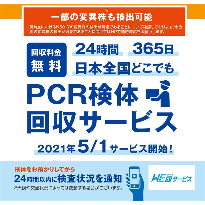 タイムセール!PCR検査キット コロナウイルス検査キット PCR検査 自宅で検査 セルフ検査 新型コロナ 唾液採取用 抗原検査 東亜産業 痛みなし 早い TOAMIT reiwa-cosme 10