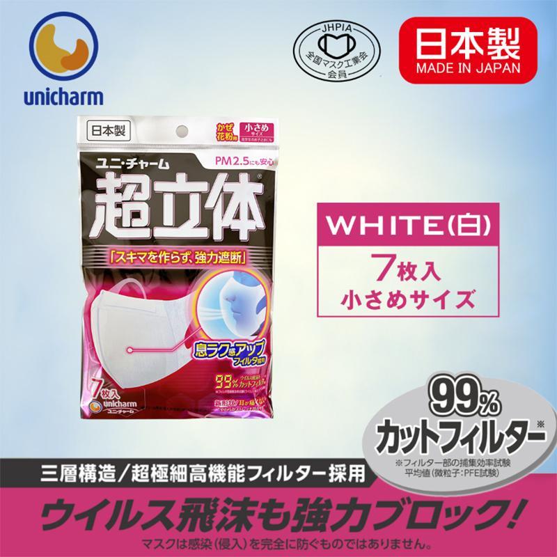 【送料無料】日本製マスク ユニチャーム 超立体マスク 大きめサイズ ふつうサイズ 小さめサイズ 7枚入 全国マスク工業会会員企業 かぜ 花粉 PM2.5 Unicharm mask|reiwa-cosme|03