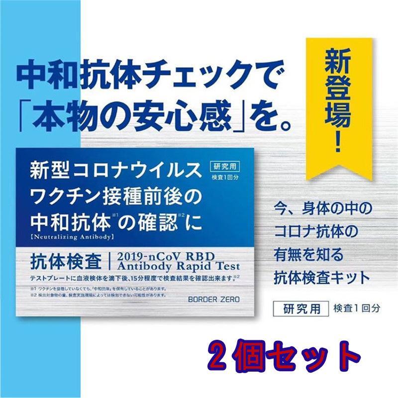 日本製 新型コロナウイルス 中和抗体検査キット 2個セット 東亜産業 定番キャンバス 新登場 BZ-ART-TK02 最短約15分で結果分かる セルフ検査 簡単 自宅検査 PCR検査キット