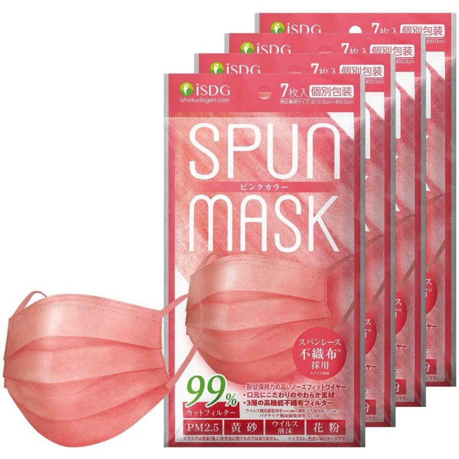 ISDG 医食同源ドットコム スパンレース不織布カラーマスク 個包装 7枚入り ピンク 4袋セット|reiwa-mall|02