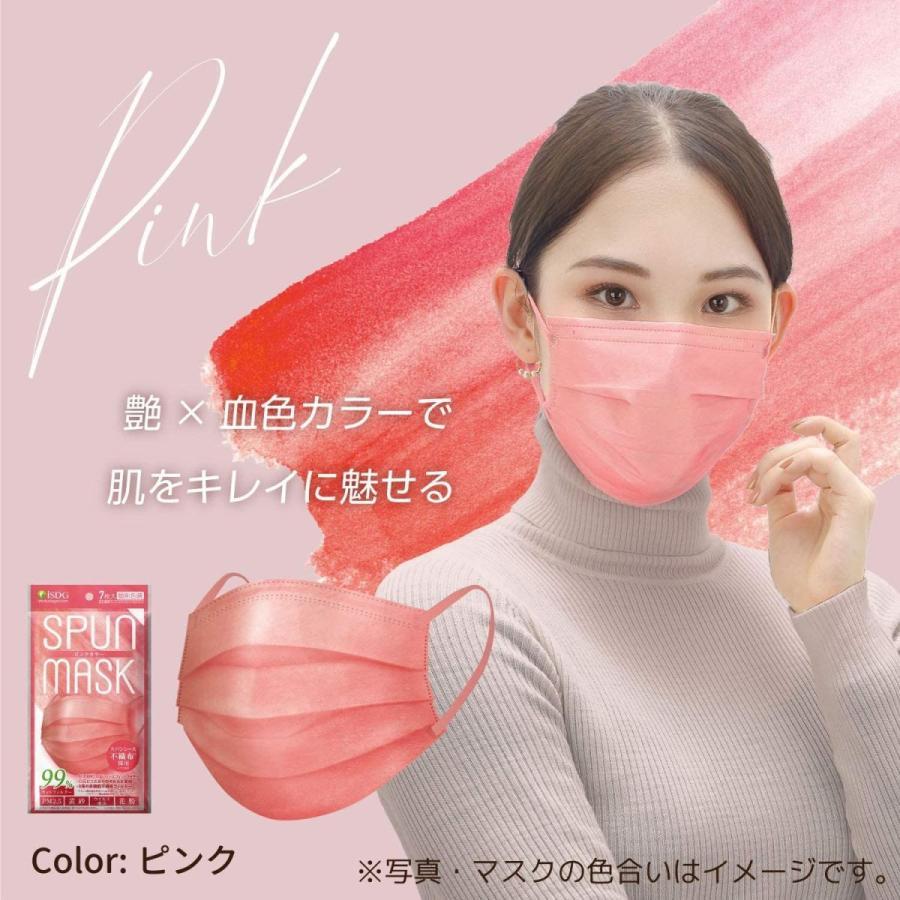 ISDG 医食同源ドットコム スパンレース不織布カラーマスク 個包装 7枚入り ピンク 4袋セット|reiwa-mall|04