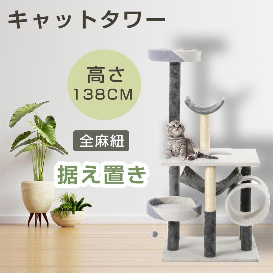 送料無料 キャットタワー 大型猫 麻紐全高128cm ベージュ 日本最大級の品揃え 据え置き 猫 2020新作 爪とぎ おもちゃ おしゃれ タワー