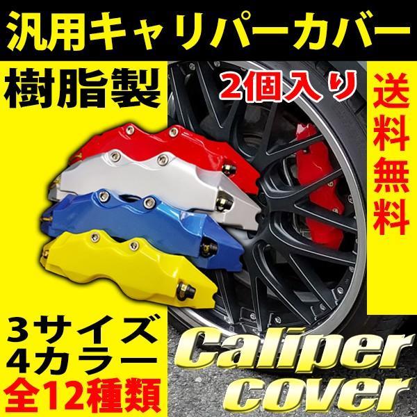 キャリパーカバー ブレーキ 左右セット 3サイズ S M L カラー 送料無料 レッド シルバー 保障 2個セット イエロー 汎用 ブルー オンラインショッピング