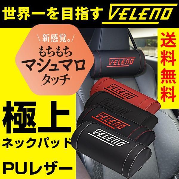 VELENO ネックパッド クッション ネックピロー 首 ドライブ ネッククッション 格安店 セットアップ 自動車 4色 PUレザー 枕 送料無料 カー用品