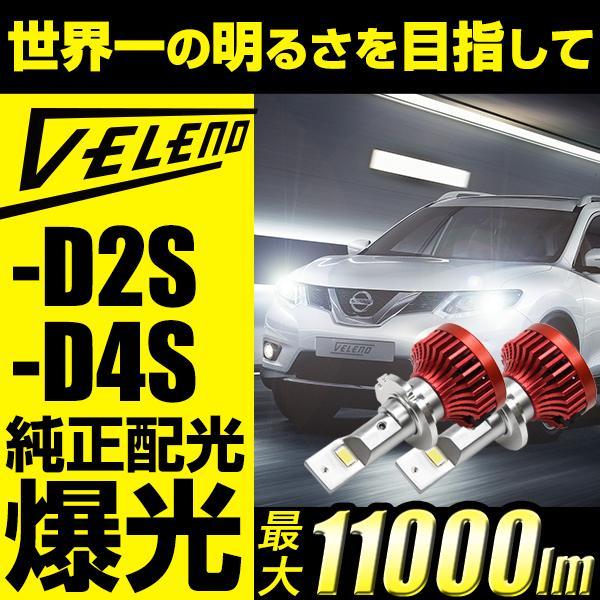LEDヘッドライト VELENO D2S D4S 最大 11000lm 買い取り LED 実用新案取得済み アウトレットセール 特集 とにかく明るい 爆光 送料無料 ヘッドライト 1年保証