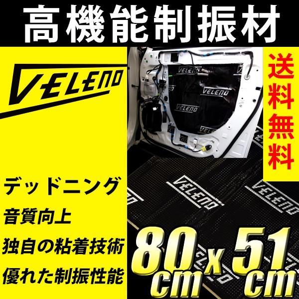 春の新作続々 VELENO デッドニング 高機能制振材 制振 防音 音質向上 ロードノイズの低減 送料無料 800×510mm×2mm 開店祝い