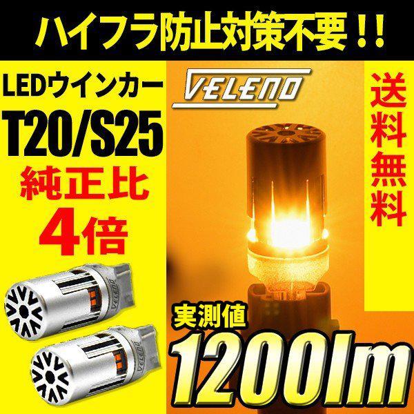 記念日 VELENO T20 S25 LED ウインカー ハイフラ防止 抵抗内蔵 車検対応 送料無料 12V 実測値1200lm ステルスバルブ 秀逸 1年保証 冷却ファン搭載