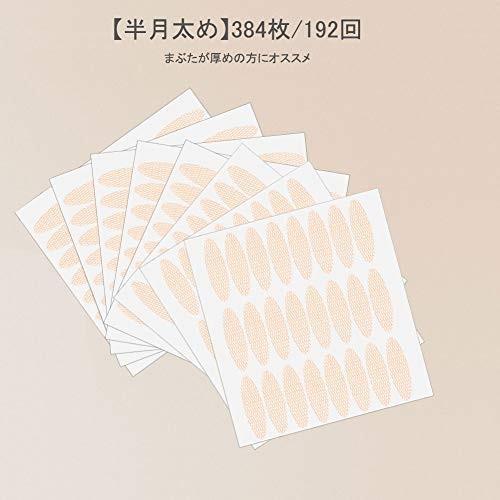 shefun ふたえテープ 半月太め メッシュ 384枚 水で貼る アイテープ 二重 両面 強力 二重テープ 極細 肌色 二重アイテープ 二重まぶた|reizshops|02