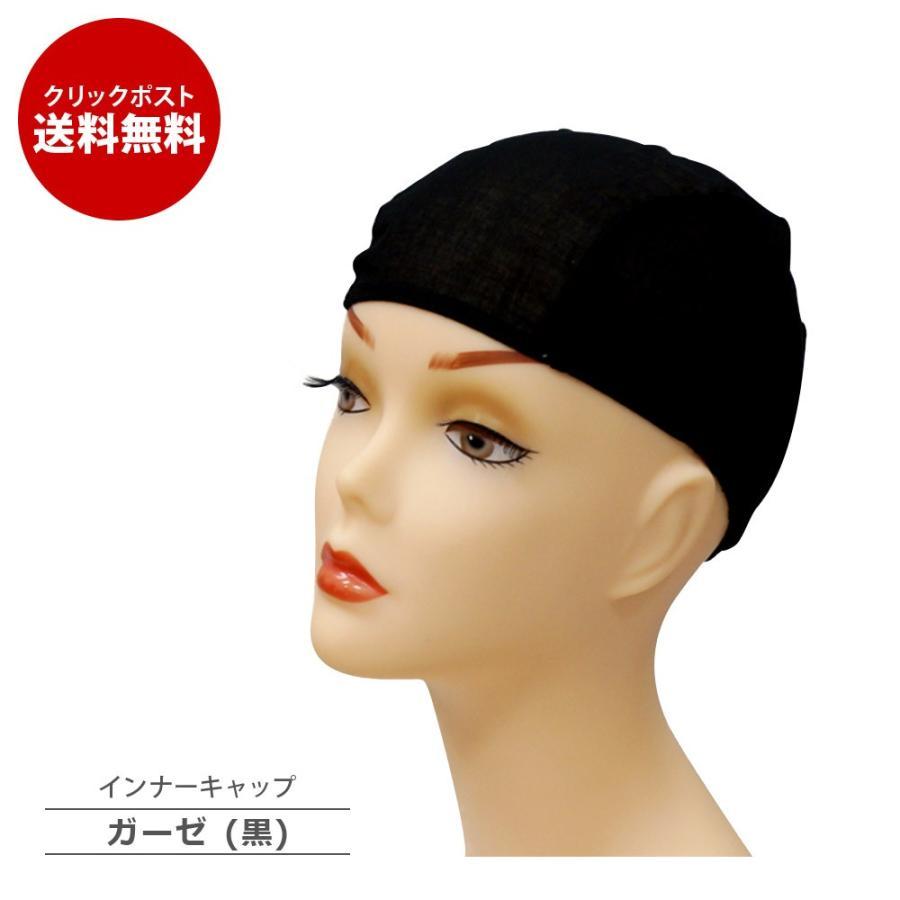 ガーゼ インナーキャップ 黒 医療用帽子 メディカル 抗がん剤 アウトレット 人気上昇中 送料無料 脱毛 通気性 クリックポスト フィット 耐久性