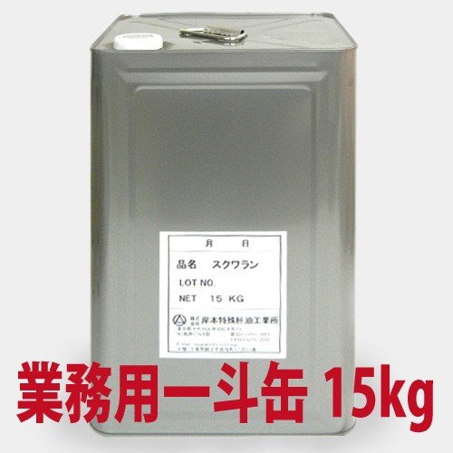 【送料無料】業務用精製スクワランオイル 15kg 一斗缶【原料】