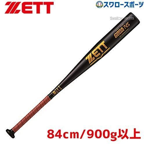注目 ZETT(ゼット) 硬式野球 バット 金属製 超々ジュラルミン ゴーダNS ブラック(1900) 84cm 900g以上 BAT13084, 東海砂利 1ff7500c