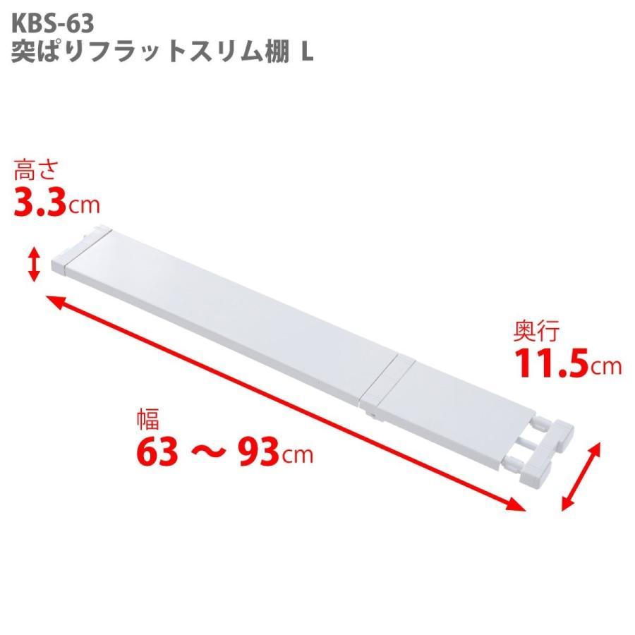 平安伸銅工業 フラット突っ張り棚 スリム 幅63~93cm 奥行き11.5cm KBS-63|relawer|06