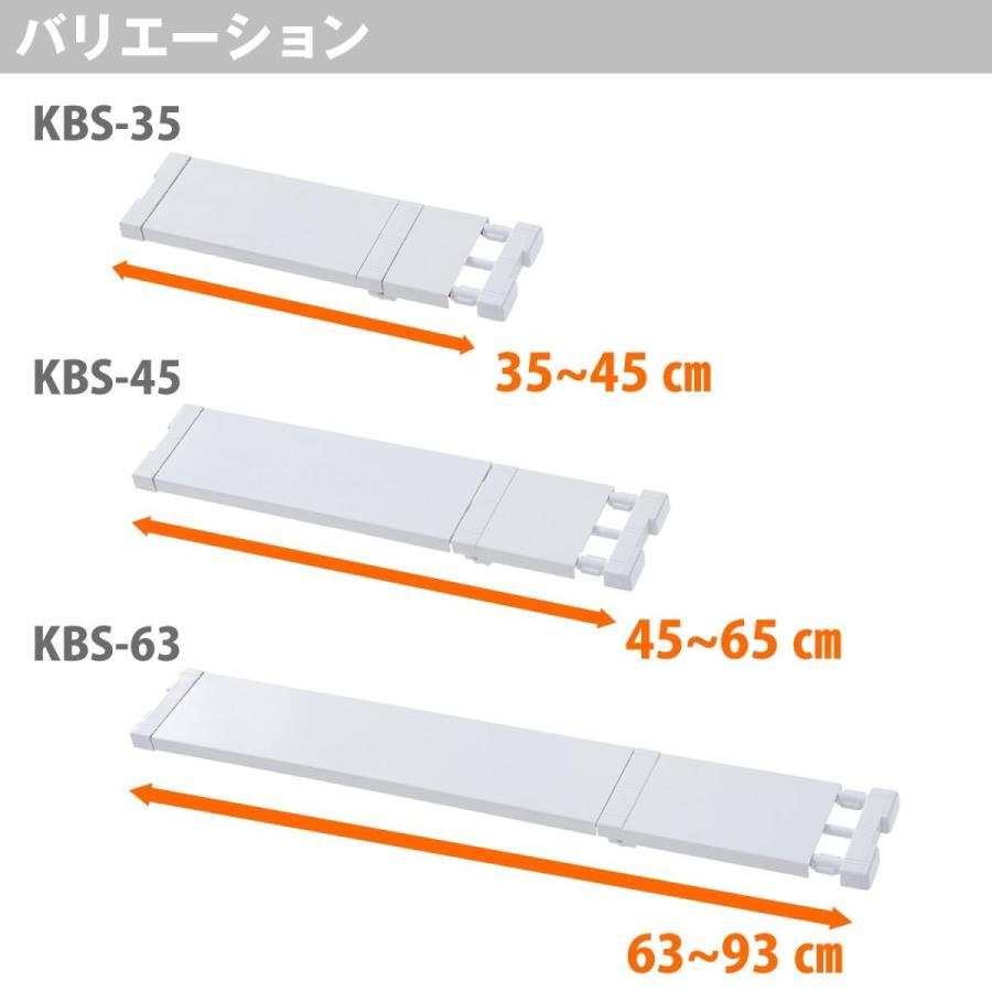 平安伸銅工業 フラット突っ張り棚 スリム 幅63~93cm 奥行き11.5cm KBS-63|relawer|07