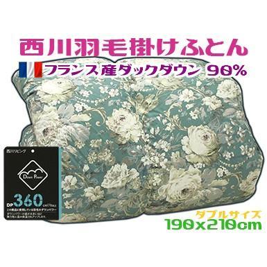 西川 羽毛掛けふとん ダブル フランス産ダウン90% グリーン 日本製