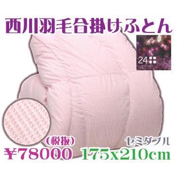 羽毛布団 セミダブル 西川 合掛け 千鳥格子 チェック 日本製 ピンク