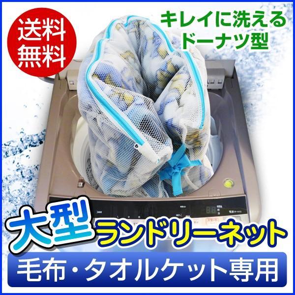 洗濯ネット 特大 ランドリーネット 毛布 タオルケット専用ネット 約50cm×横幅 正規逆輸入品 縦幅 メール便送料無料 約120cm 人気急上昇