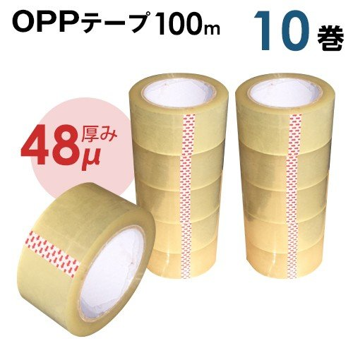 OPPテープ 48mm×100m 最安値 透明テープ 新作続 10巻セット