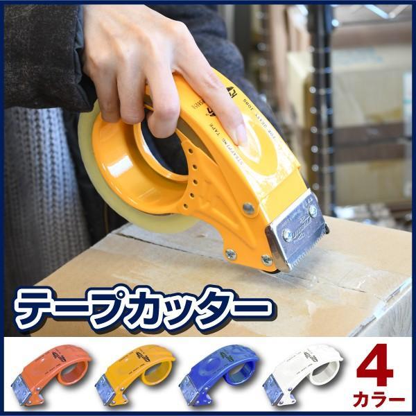 テープカッター おしゃれ 選べる4色 激安通販専門店 ガムテープ 透明テープ おすすめ特集