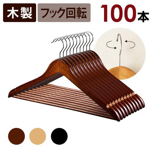 ウッディハンガー 100本セット オリジナル 選べる3色 送料無料 木製ハンガー 売り出し 木目 スーツ ウッド ジャケット ハンガ− 収納