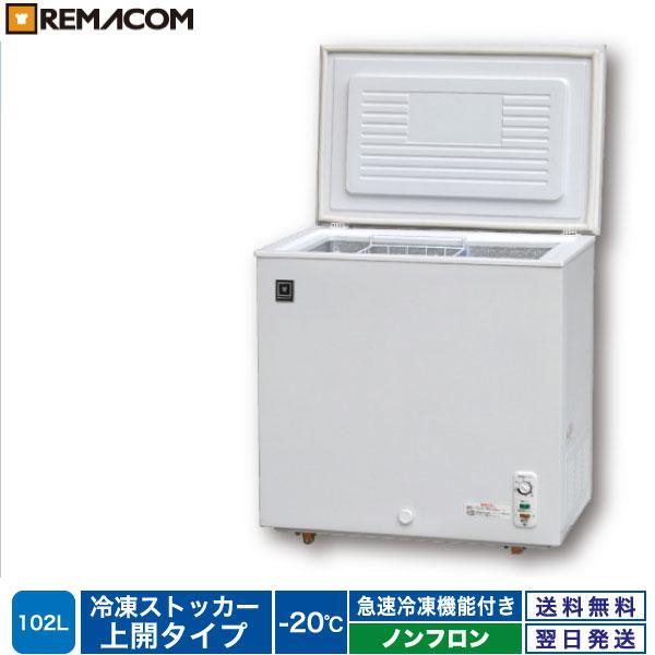レマコム 冷凍ストッカー 冷凍庫 業務用 RRS-102CNF 新色追加 ☆正規品新品未使用品 ノンフロン 急速冷凍機能付 102L