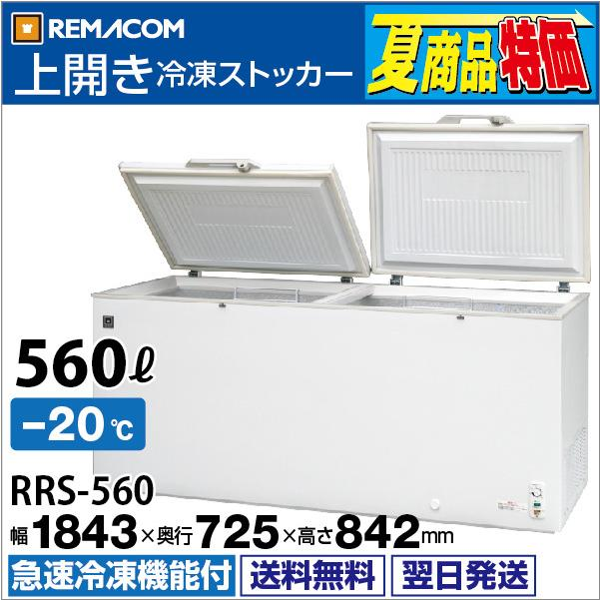 レマコム 冷凍ストッカー 冷凍庫 業務用 560L 急速冷凍機能付 RRS-560