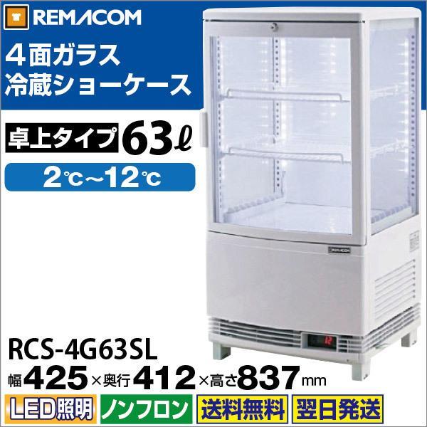 【翌日発送・3年保証・送料無料】レマコム 業務用 4面ガラス 冷蔵ショーケース LED仕様 63L 3段(中棚2段) ノンフロン +1〜+12℃ RCS-4G63SL