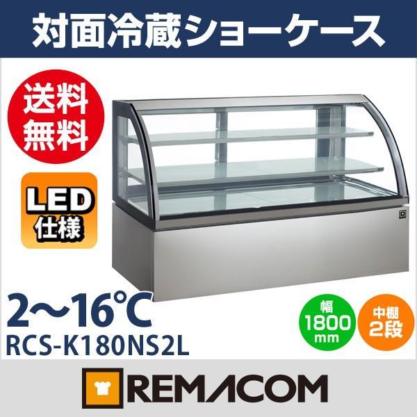 【送料無料】レマコム 対面冷蔵ショーケース LED仕様 3段(中棚2段) 幅1800mm +2〜+16℃ RCS-K180NS2L