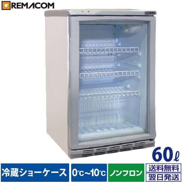 【3年保証・送料無料】レマコム 業務用 冷蔵ショーケース 60L 0〜+10℃ RCS-60