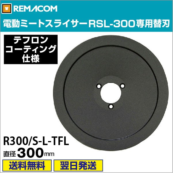 【翌日発送・送料無料】 レマコム ミートスライサー RSL-300用替え刃 R300/S-L-TFL(テフロンコーティング仕様)