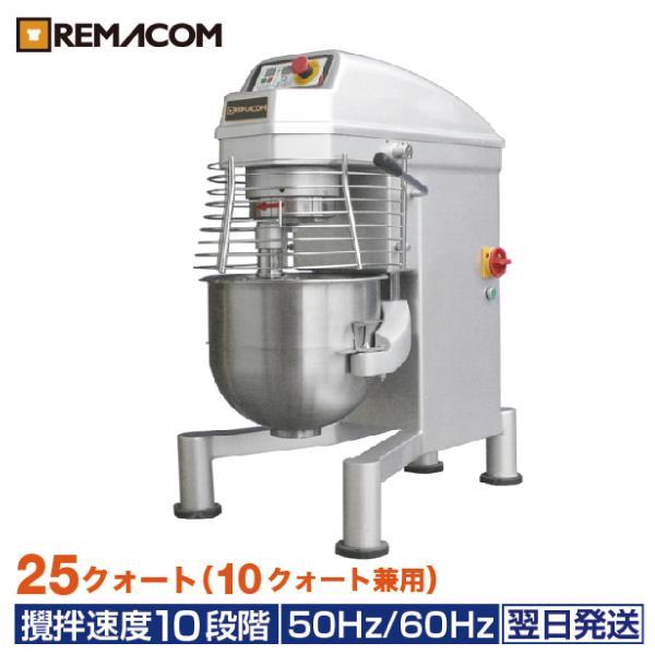 【翌日発送・送料無料】レマコム インバーターミキサー デュアルトルネックスシリーズ 25・10クォート兼用 ベーカリー機器 RM-25D