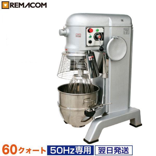 【翌日発送・送料無料】レマコム ミキサー 60クォート(50Hz専用) ベーカリー機器 RM-B60HAT/50