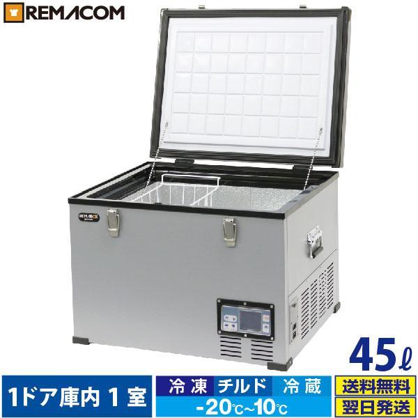 車載 冷凍 冷蔵庫 冷凍ストッカー 45L 業務用 RPT-45FS 定価の67%OFF レマコム 保冷庫 12V アウトドア AC 小型 人気ブランド DC 24V