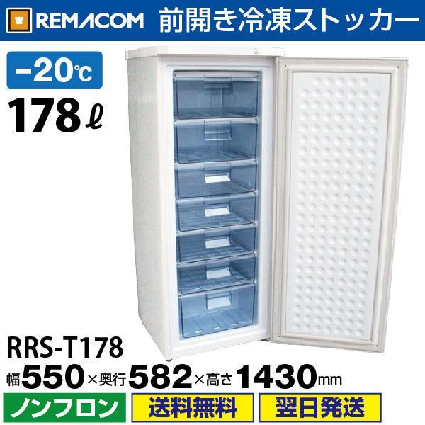 レマコム 冷凍ストッカー 冷凍庫 業務用 178L 前開き 引出し7段付 ノンフロン 急速冷凍機能付 RRS-T178