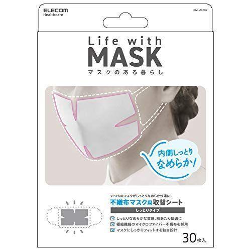 エレコム マスクアクセサリ マスク取替シート しっとり IPM-MKF02|rememberme