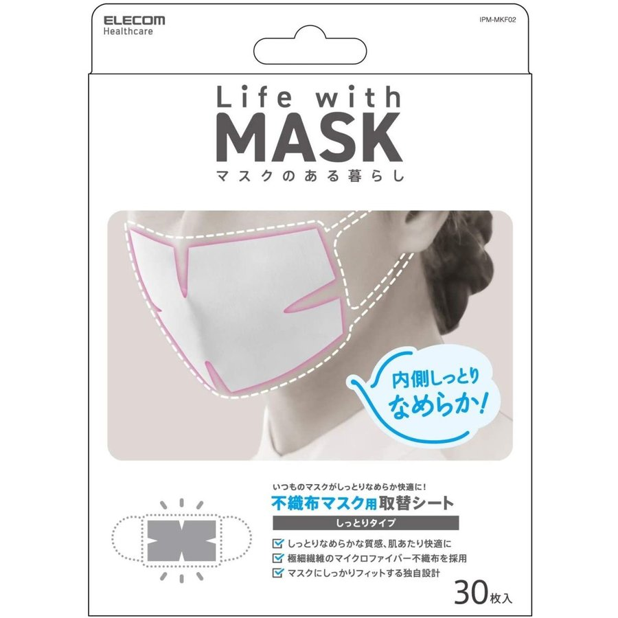 エレコム マスクアクセサリ マスク取替シート しっとり IPM-MKF02|rememberme|06