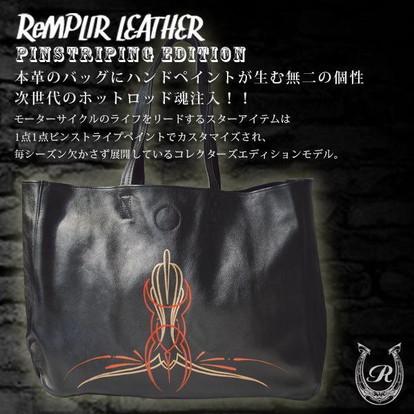[世界に1点のみの限定商品]ピンストライプアート・トート バッグ MER-320003 | ランプリール・レザー|remplirleather