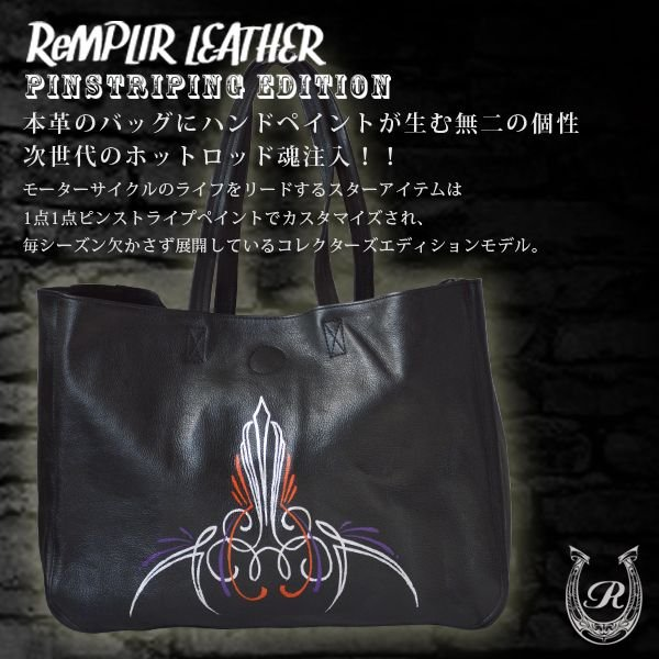 [世界に1点のみの限定商品]ピンストライプアート・トート バッグ MER-320006 | ランプリール・レザー|remplirleather