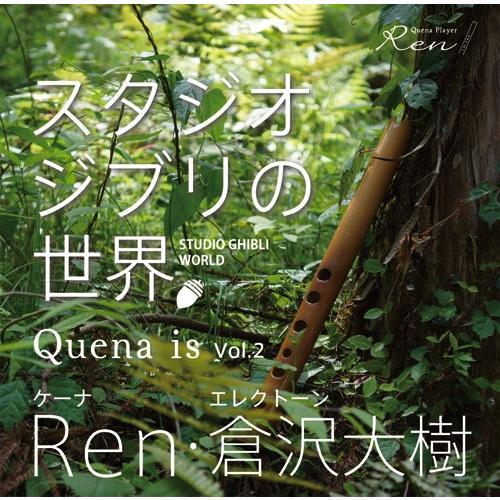 Quena is Vol.2 スタジオジブリの世界|ren-cd-shop|02