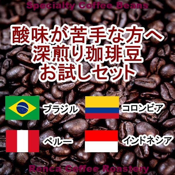 コーヒー豆 初回限定 お試し 送料無料 100gx4種類 深煎り 珈琲豆|rencacoffee